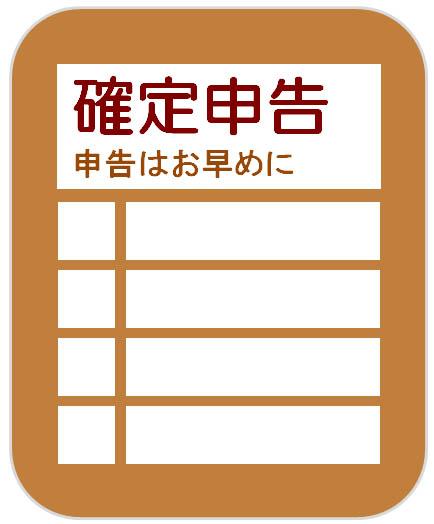 Kakutei_Shinkoku