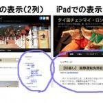 【表示】Twenty Eleven – iPadで2カラム