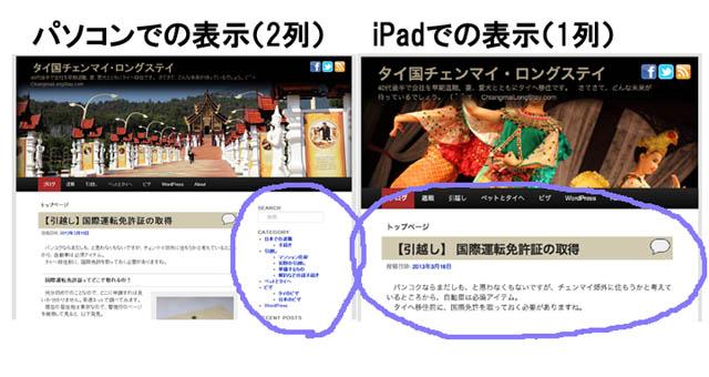 PC-iPad