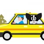 【ペット】 羽田行きのタクシーは?
