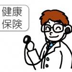【手続き】健康保険はどうなる?
